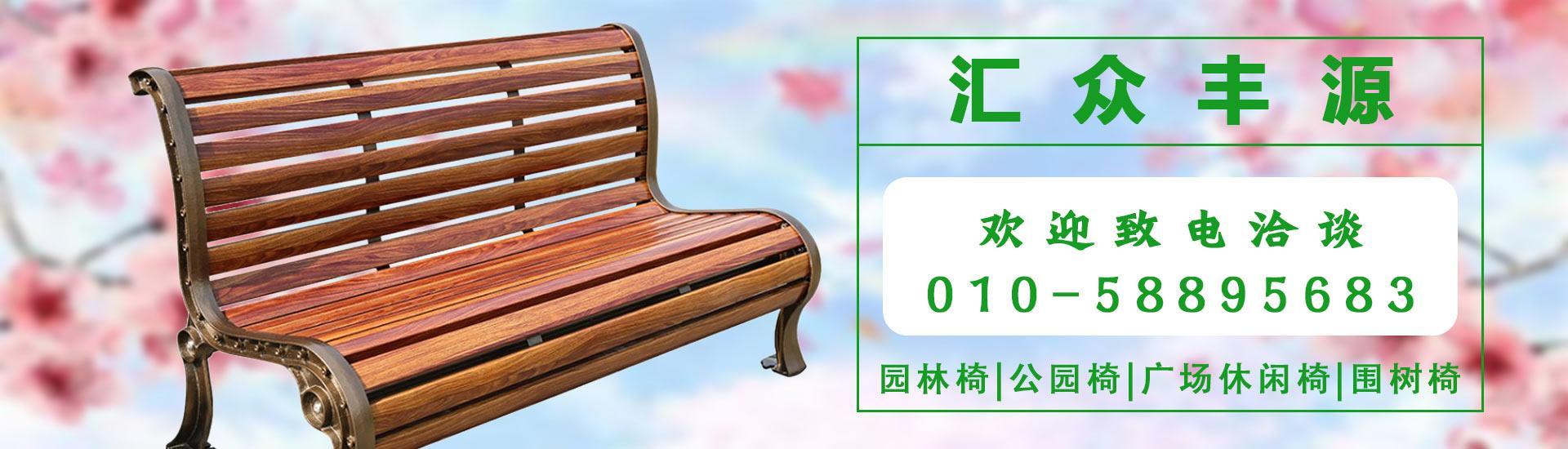 园林椅厂家