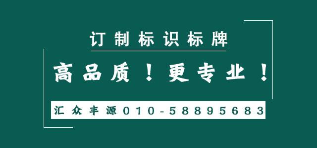 北京汇众丰源标识牌厂家