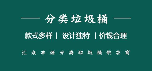北京汇众丰源垃圾桶厂家