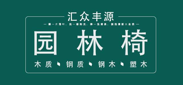 北京汇众丰源园林椅厂家