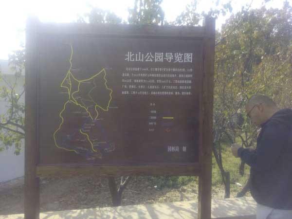 河北北山公园景区标识牌项目工程
