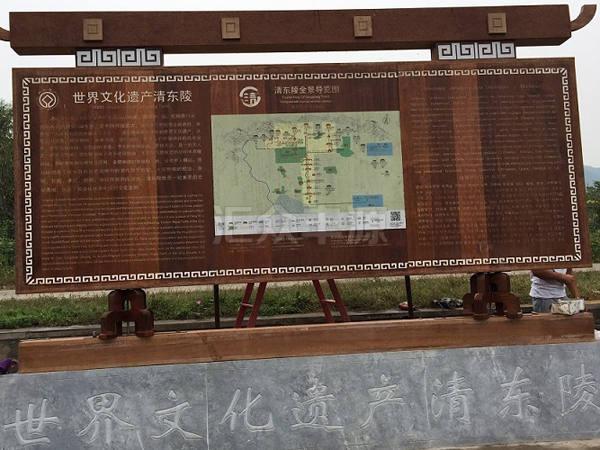 河北唐山清东陵景区简介牌标识项目