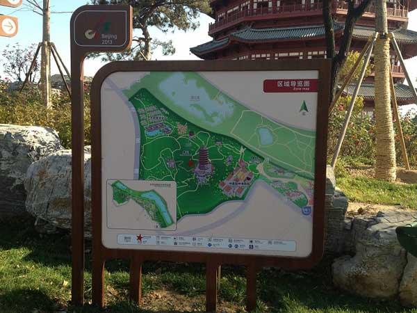北京园博园景区标识牌施工项目