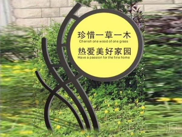 北京市植物园草地牌施工项目