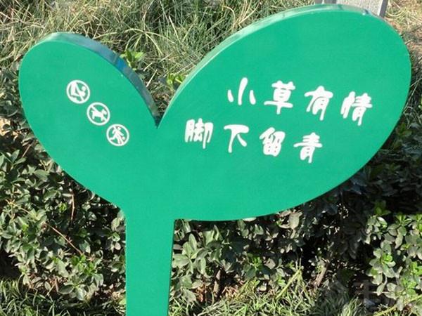 北京草地标识牌制作哪家好?