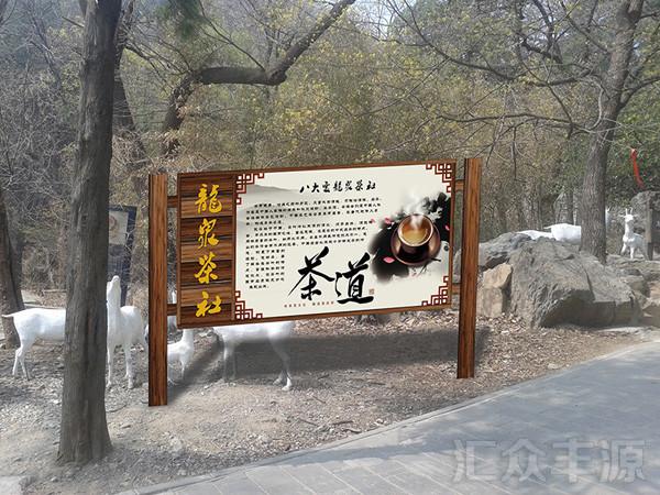 导视牌HZFY-DSP13