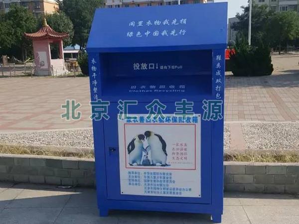 衣服回收箱HZFY-HSX03