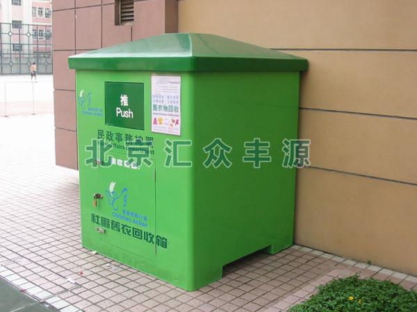 衣服回收箱HZFY-HSX04