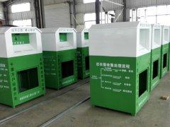 HSX02旧衣物回收箱