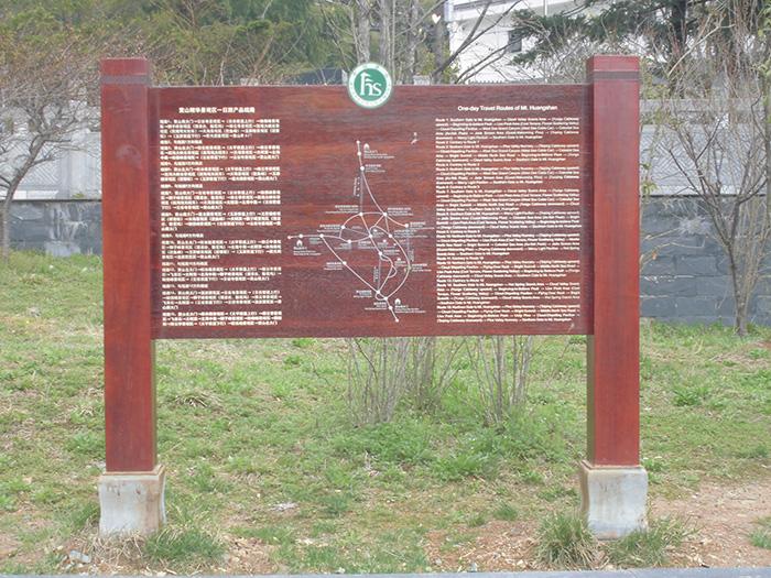 安徽黄山景区标牌园区路线图