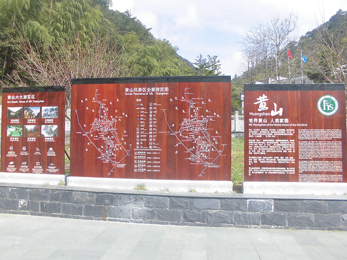 安徽黄山风景区全景游览图