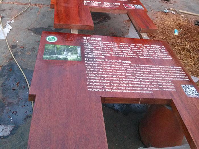 安徽黄山景区标识牌项目制作现场