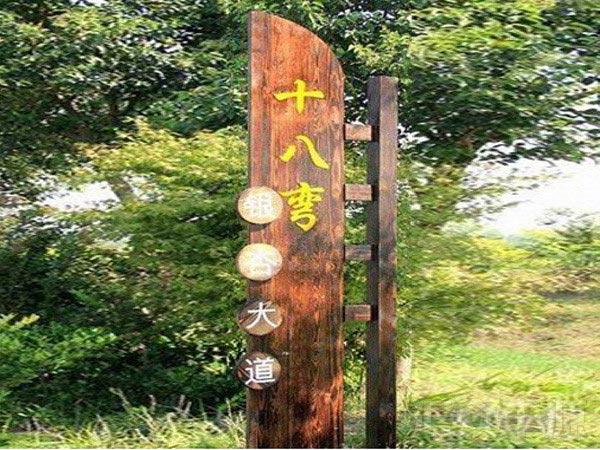 JQP192景区标识牌