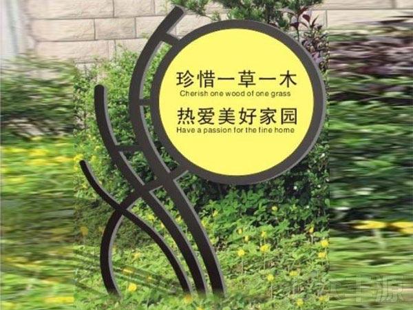 北京植物园草地牌施工项目